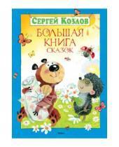 Картинка к книге Григорьевич Сергей Козлов - Большая книга сказок