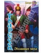 Картинка к книге Дмитрий Дашко - Гвардеец 1. Оболганная эпоха