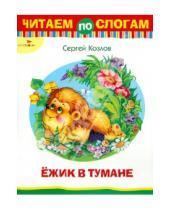 Картинка к книге Григорьевич Сергей Козлов - Читаем по слогам. Ежик в тумане