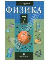 Картинка к книге Евсеевич Александр Гуревич - Физика. 7 класс. Строение вещества. Учебник для общеобразовательных учреждений
