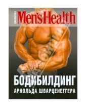 Картинка к книге Владимирович Дмитрий Мурзин - Бодибилдинг Арнольда Шварценеггера
