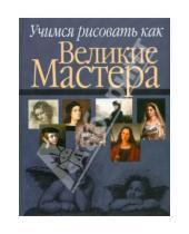 Картинка к книге Владимирович Николай Белов - Учимся рисовать как великие мастера