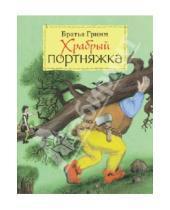 Картинка к книге Вильгельм и Якоб Гримм - Храбрый портняжка