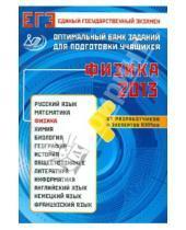 Картинка к книге Александрович Владимир Орлов - ЕГЭ-2013 Физика