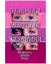 Картинка к книге Иванович Николай Мазнев - Девочка, девушка, женщина. Как вырастить здорового ребенка