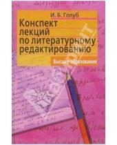 Картинка к книге Борисовна Ирина Голуб - Конспект лекций по литературному редактированию