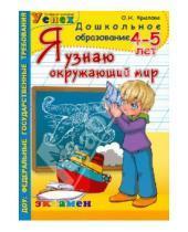 Картинка к книге Николаевна Ольга Крылова - Я узнаю окружающий мир. 4-5 лет