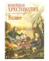 Картинка к книге Новейшие хрестоматии - Новейшая хрестоматия по литературе: 8 класс