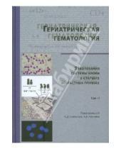 Картинка к книге Практика - Гериатрическая гематология. Заболевания системы крови в старших возрастных группах. Том 1