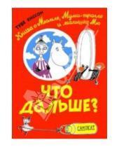 Картинка к книге Туве Янссон - Что дальше? Книга о Мюмле, Муми-тролле и Малышке Мю