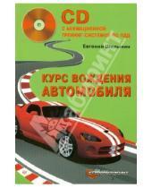 Картинка к книге Васильевич Евгений Шельмин - Курс вождения автомобиля (с анимационной тренинг-системой по ПДД) (+CD)