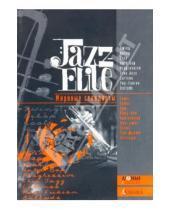 Картинка к книге Азбука - Мировые стандарты. Jazz-Elit