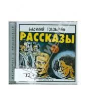 Картинка к книге Васильевич Василий Головачев - Рассказы (CDmp3)