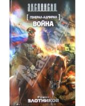 Картинка к книге Валерьевич Роман Злотников - Генерал-адмирал. Война