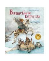 Картинка к книге Кейт Вестерлунд - Волшебная карусель
