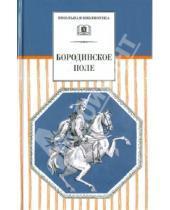 Картинка к книге Школьная библиотека - Бородинское поле. 1812 год в русской поэзии