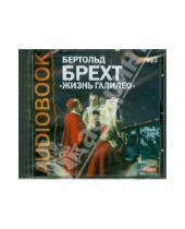 Картинка к книге Бертольд Брехт - Жизнь Галилео (CDmp3)