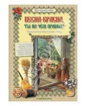 Картинка к книге Моя первая книга - Весна-красна, ты на чем пришла? Энциклопедия детского фольклора