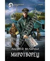 Картинка к книге Феликсович Андрей Величко - Миротворец