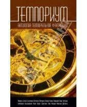 Картинка к книге Снежный Ком М - Темпориум. Антология темпоральной фантастики