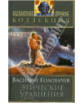 Картинка к книге Васильевич Василий Головачев - Этические уравнения