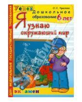 Картинка к книге Николаевна Ольга Крылова - Я узнаю окружающий мир. 6 лет