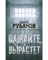 Картинка к книге Викторович Андрей Рубанов - Сажайте, и вырастет