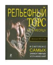 Картинка к книге Владимирович Дмитрий Мурзин - Рельефный торс за 3 месяца