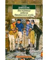 Картинка к книге Чарльз Диккенс - Посмертные записки Пиквикского клуба