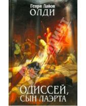 Картинка к книге Лайон Генри Олди - Одиссей, сын Лаэрта