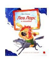 Картинка к книге Ханс Хансен - Лев Ларс и лошадка