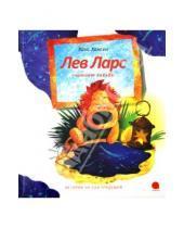 Картинка к книге Ханс Хансен - Лев Ларс считает звезды