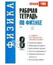 Картинка к книге Дмитриевна Раиса Минькова - Физика. 8 класс. Рабочая тетрадь