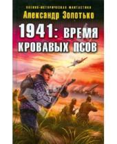 Картинка к книге Карпович Александр Золотько - 1941: Время кровавых псов