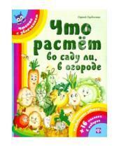 Картинка к книге Анатольевич Сергей Гордиенко - Что растет во саду ли, в огороде