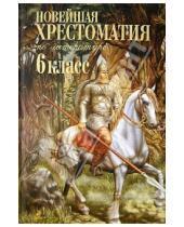 Картинка к книге Новейшие хрестоматии - Новейшая хрестоматия по литературе. 6 класс