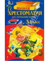 Картинка к книге Для школьников и учеников начальных классов - Полная хрестоматия для начальной школы. 3 класс