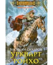 Картинка к книге Иванович Василий Сахаров - Уркварт Ройхо