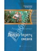 Картинка к книге Феликсович Андрей Величко - Дом на берегу океана