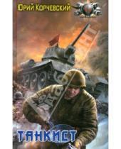 Картинка к книге Григорьевич Юрий Корчевский - Танкист
