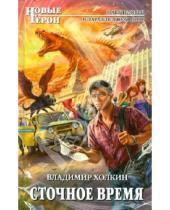 Картинка к книге Владимир Холкин - Сточное время