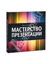 Картинка к книге Алексей Каптерев - Мастерство презентации. Как создавать презентации, которые могут изменить мир