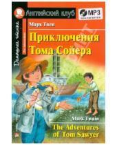 Картинка к книге Марк Твен - Приключения Тома Сойера (+CDmp3)
