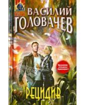 Картинка к книге Васильевич Василий Головачев - Рецидив