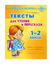 Картинка к книге Гавриловна Ирина Семеренко - Тексты для чтения и пересказа, 1-2 классы
