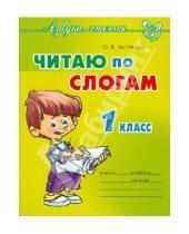 Картинка к книге Викторовна Ольга Чистякова - Читаю по слогам. 1 класс