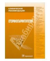 Картинка к книге Клинические рекомендации - Оториноларингология