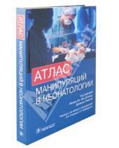 Картинка к книге ГЭОТАР-Медиа - Атлас манипуляций в неонатологии (+ DVD)