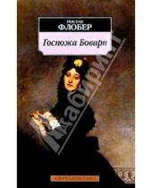 Картинка к книге Гюстав Флобер - Госпожа Бовари