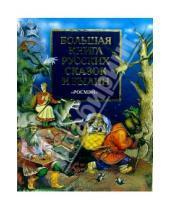 Картинка к книге Росмэн - Большая книга русских сказок и былин